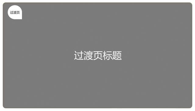 灰色调简约风PPT动态模板2.png