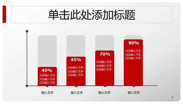 红色坐标轴百分比数据PPT柱状图.png