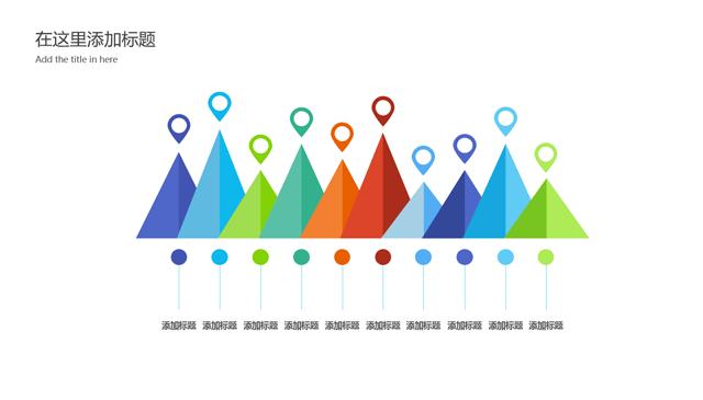 清新彩色锥形图PPT模板.png