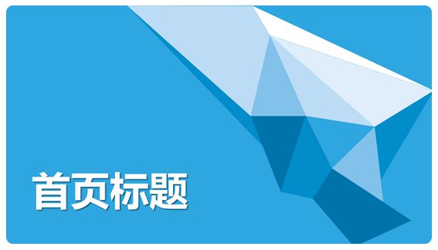 道奇蓝色调小清新商务静态PPT模板