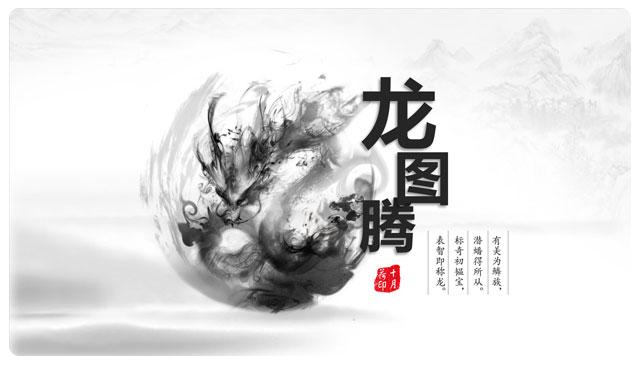 中国水墨元素背景PPT动态模板