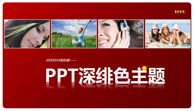 深绯红色调渐变背景PPT静态模板