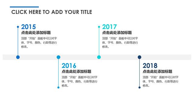 时尚大气Timeline.jpg