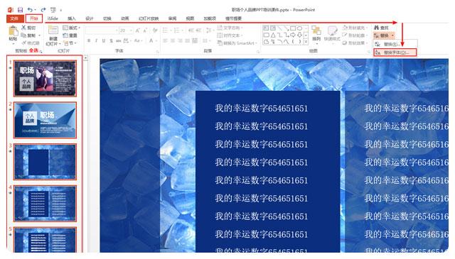 快速统一和替换PPT字体04.jpg