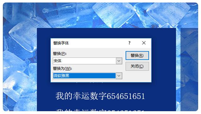 快速统一和替换PPT字体05.jpg