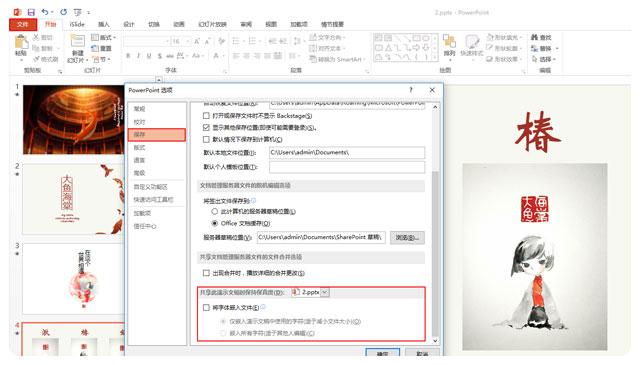 PPT字体一同打包_嵌入式保存配图01.jpg