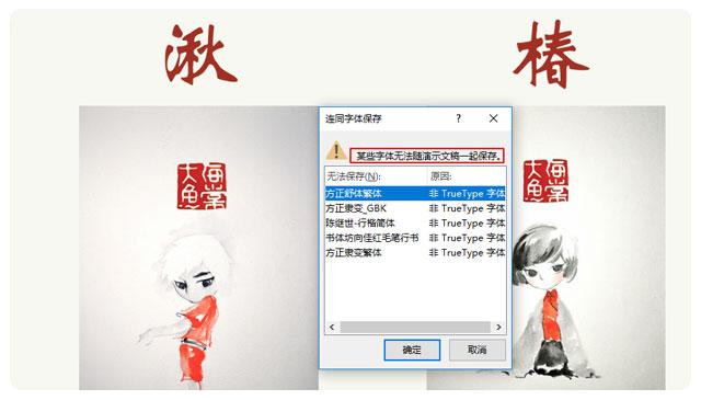 PPT字体一同打包_嵌入式保存配图02.jpg
